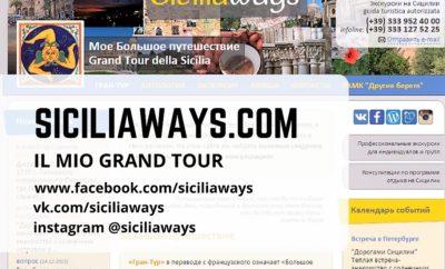 Лицензированный гид-экскурсовод по всей Сицилии: экскурсии и экскурсионные туры