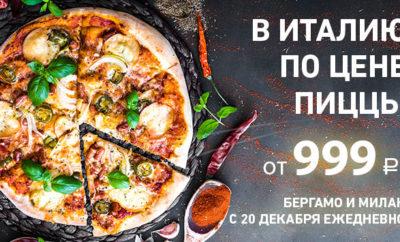С «Победой» из Москвы в Бергамо всего за 15 евро